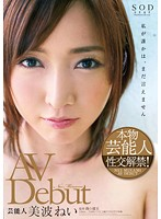 STAR-546 - Minami Nei AV Debut