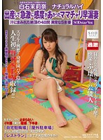 STAR-553 - Granny's Bike Premature Ejaculation Wife SODstar Ver Sensitivity Is Raised Rapidly By Shiraishi Mari Nana × Natural High Birth. 5 Abnormal Production Four Days Of Cum Was Smeared With Juice