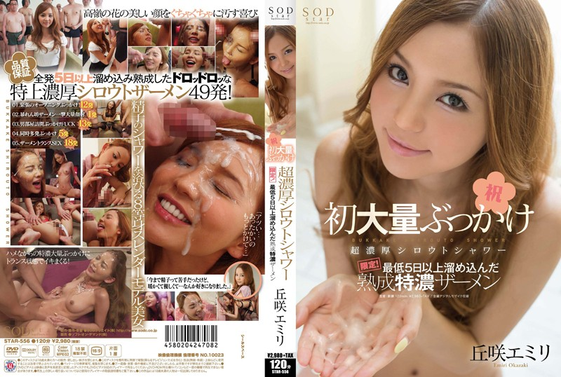 STAR-556 - Okazaki Emily Super Rich Amateur Shower