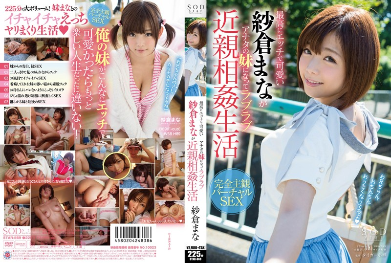 [STAR-569]  Best Cute In Etch Mana Sakura Becomes The Sister Of You Love Love Incest Life
