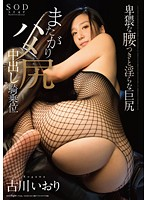 Furukawa Iori Obscene Koshitsuki And Indecent Big Also Rising In Saddle Ass Out Cowgirl