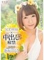 逢坂はるな SOD移籍×中出し解禁(パンティと写真付き)