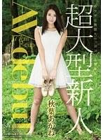 STAR-647 秋葉あかね AV debut
