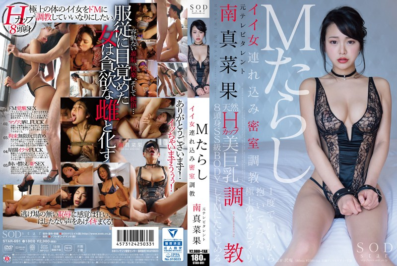 STAR-691 Mana Minami Result M Dropped A Good Woman Tsurekomi Behind Closed Doors Torture