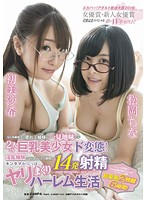 STAR-693 Stepchildren Sister Of China Matsuoka × HatsuMisa Noble Father's New Partner Is The Seemingly Unspectacular But De Transformation Busty Beautiful Girl Both Of Them!14 Launch Seminal Berry Empty Spear Rolled Harem Life In A Week Asked Every Day To Horny Sister