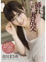 STAR-694 Masami Ichikawa Is Inserted From The Morning Until The Evening Leave Ji Port Gangbang