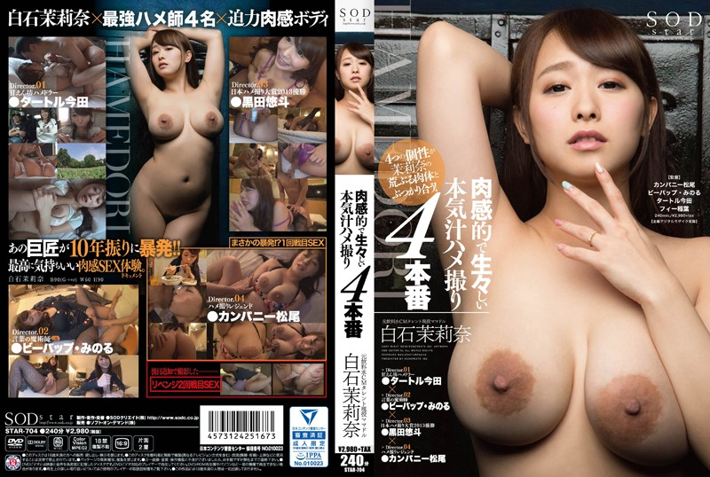 STAR 704 MARI SHIRAISHI NANA SENSUAL A VIVID LOVE JUICE GONZO 4 PRODUCTION