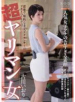 STAR-708 古川いおり 人気女子アナのエロすぎる素顔 清楚で知的な美人アナウンサーは、プライベートでは超ヤリマン女