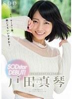 STAR-729 Makoto Toda Sodstar Debut!