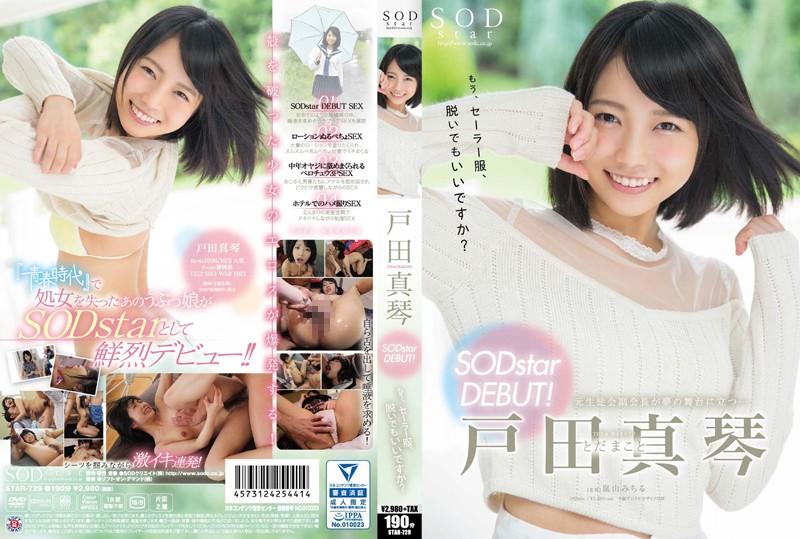 【数量限定】戸田真琴 SODstar DEBUT! パンティと写真付き