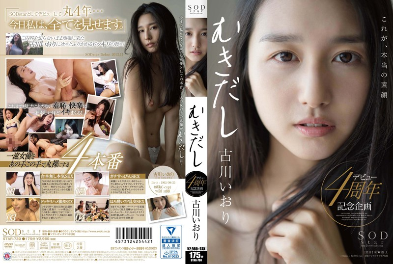 [STAR-730]【数量限定】古川いおり むきだし パンティと写真付き