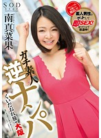 STAR-734 Mana Minami Result Apt Amateur Reverse Nampa Kuidaore Journey In Osaka