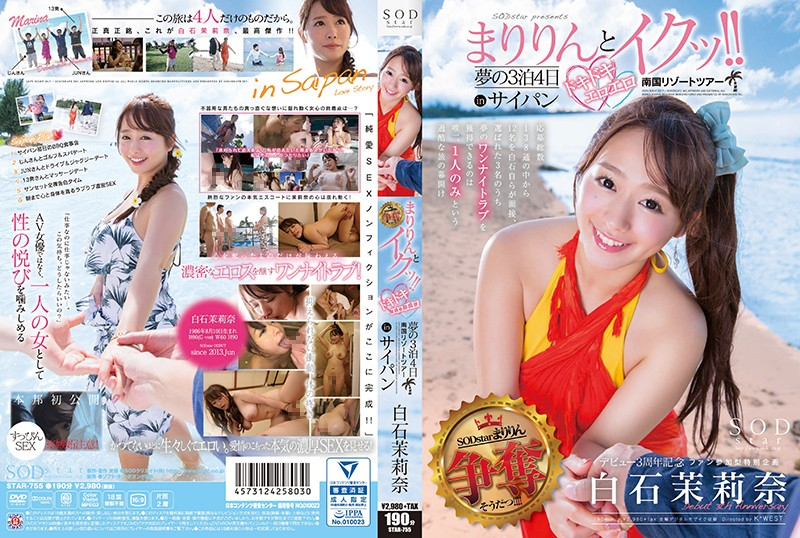 STAR-755 Mari Shiraishi Nana SODstar Presents Marilyn And Iku'! !Dream Of 3 Nights And Four Days Pounding Erotic Tropical Resort Tours In Saipan