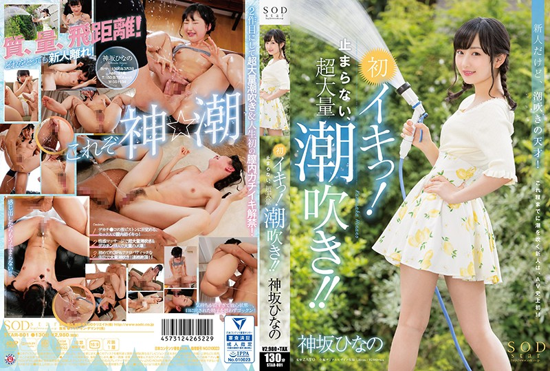 [STAR-801] Hinako Kamisaka's First Lucky!Do Not Stop, Super Large Squirt! It Is!