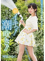 【数量限定】神坂ひなの 初イキっ!止まらない、超大量潮吹き!! 特典DVD付き