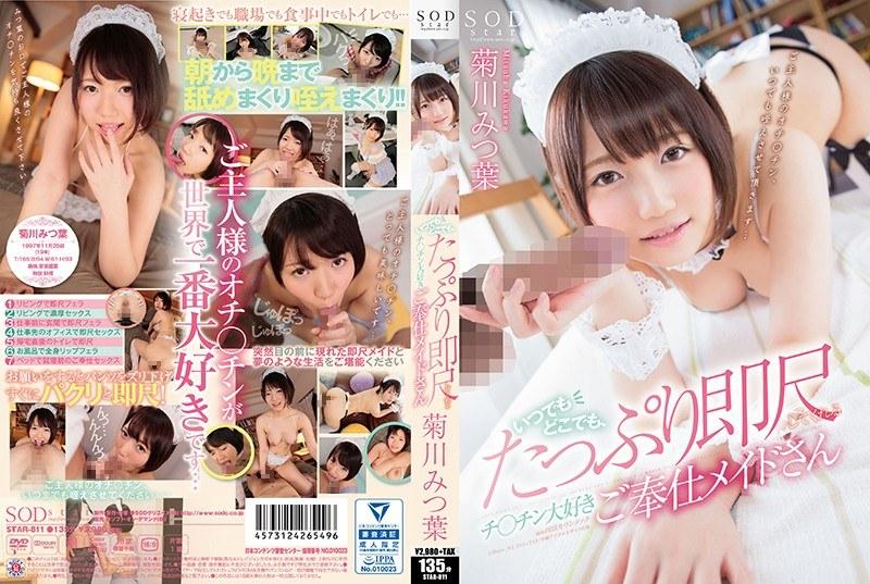 [STAR-811] 【数量限定】いつでもどこでも、たっぷり即尺してくれる チ○チン大好きご奉仕メイドさん 菊川みつ葉 パンティと写真付き