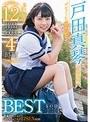 戸田真琴 デビュー1周年記念12作品収録4時間BEST 特典DVD付き