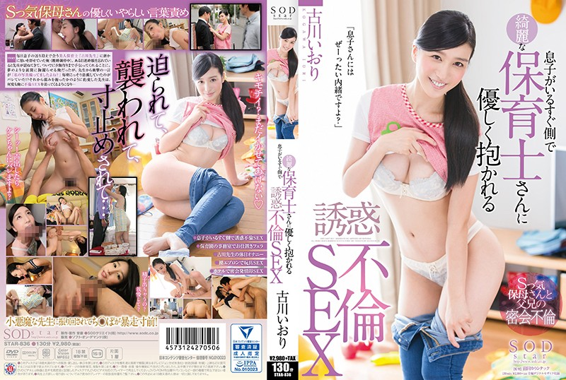 [STAR-836] Furukawa Iko Tempe Infidelity SEX That Gently Holds To A Beautiful Nursery Teacher On The Immediate Side With My Son