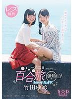 [STAR-934] Takeda Yume Lesbian Liberation Going With Aoi Rena 2 Nights Trip to Kamakura!