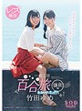 竹田ゆめ レズ解禁 あおいれなと行く 一泊二日 百合(ゆる〜...
