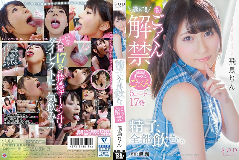 [STAR-950] Rin Asuka Drinks All The Cum.