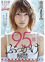 95発ぶっかけ解禁 素人男性超特濃本物ザーメン 市川まさみ STAR-982画像