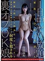 1日中ヤリ放題 裏オプOK娘 竹田ゆめ STAR-990画像