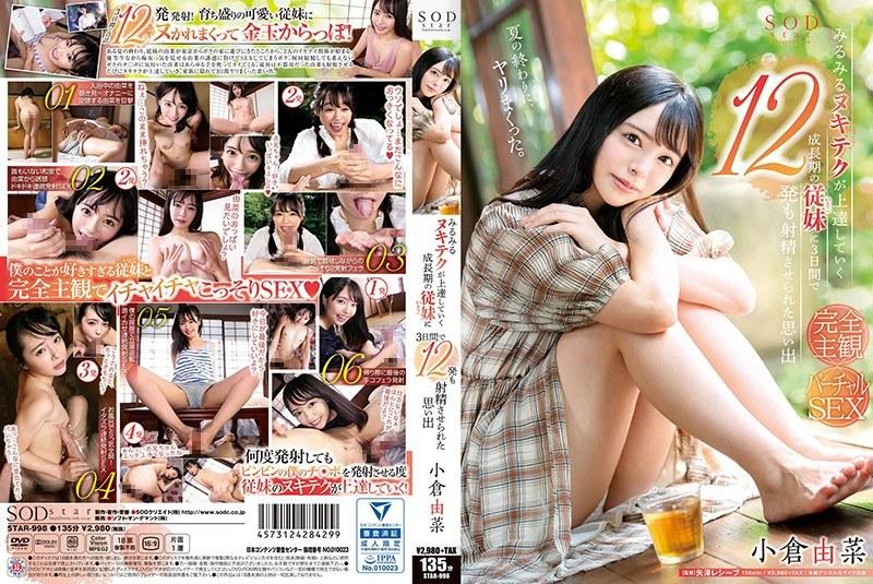 STAR-998 Yoka Ogura Mirumuru Nikitec's Progressive Cousin (cousin) In The Growing Period Recalled 12 Cumshots In 3 Days