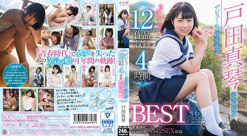 戸田真琴 デビュー1周年記念12作品収録4時間BEST(ブルーレイディスク)