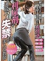 市川まさみ 利尿剤で連続ハメ失禁する美人女教師 STARS-009画像