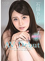 石田カレン AV Debut STARS-013画像