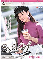 [STARS-019] #IoriKogawa Social Media Rape A Popular Influencer Who Got Her Happy Life Destroyed By A Mysterious And Relentless Follower