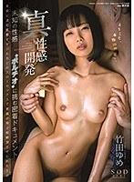 真・性感開発 未知の性感'ポルチオ'に挑む密着ドキュメント 東京に潜む変態オヤジたちとのスローセックスで意識が飛ぶ程絶頂させられた1日 竹田ゆめ STARS-032画像