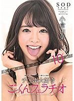 [STARS-034] Yuna Ogura. Lick It! Suck It! Hold It In Your Mouth! A Cock-Loving Girl Blows Dicks And Swallows Cum