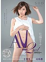 [STARS-037] Tina Nanami AV Debut 2nd