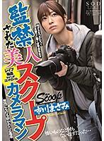監禁された美人スクープカメラマン 市川まさみ STARS-042画像