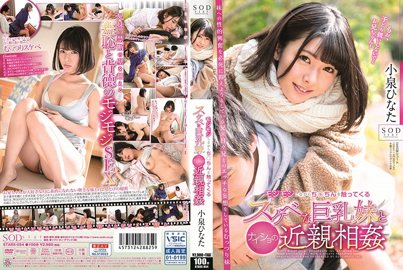 STARS-054  Hinata Koizumi. Secretly Having Incestuous Sex With My Dirty, Busty Little Sister Who Shyly Touches My Dick