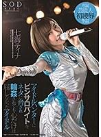 アイドルハンターにピンサロバイトをネタに脅され輪姦されても心だけは屈しなかったアイドル 七海ティナ STARS-071画像