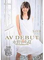 永野いち夏 AV DEBUT STARS-087画像