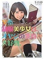 文系制服美少女は、オヤジの乳首が大好物。 戸田真琴 STARS-089画像