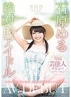 石原める 絶対的アイドル AV DEBUT STARS-106画像
