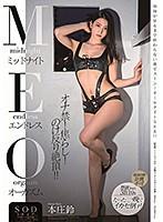ミッドナイト エンドレス オーガズム 本庄鈴 STARS-110画像
