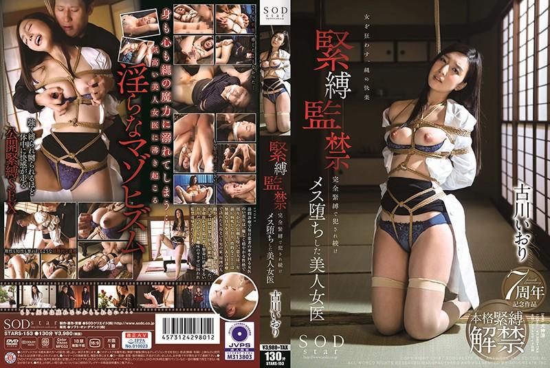 http://pics.dmm.co.jp/mono/movie/adult/1stars153/1stars153pl.jpg