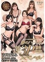 豪華共演!市川まさみ&超人気女優たちがイカせてくれる 夢のハーレム逆3Pスペシャル STARS-163画像