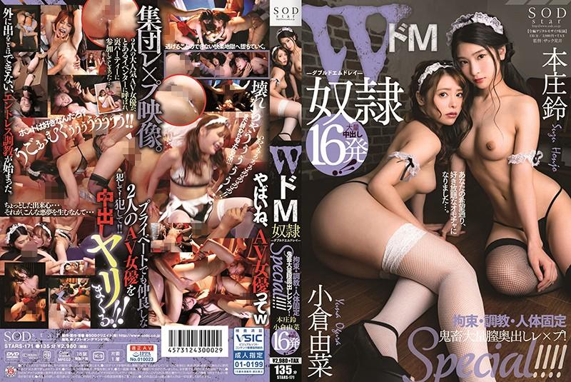 STARS-171 Double Sex Sluts Rough Sex Ending In Heavy Creampies