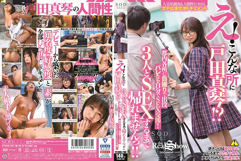 STARS-201 E! Makoto Toda In Such A Place! ? Self-take In And Out Of Various Places In Tokyo SEX Negotiations If You Get Bored! I Can't Go Home Until I Have Sex With 3 People! ! Makoto Toda