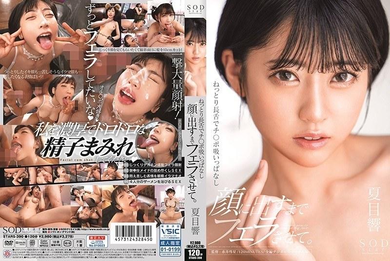 http://pics.dmm.co.jp/mono/movie/adult/1stars390/1stars390pl.jpg