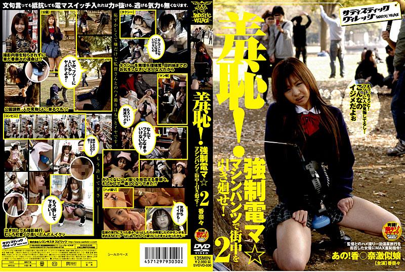 SVDVD-030 羞恥!強制電マ☆マシンパンツで街中を引き廻せ!2 香奈々