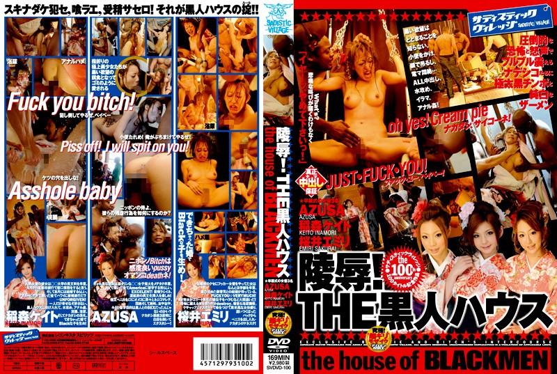 [SVDVD-100] AZUSA, 稲森ケイト, 桜井エミリ – 陵辱!THE 黒人ハウス