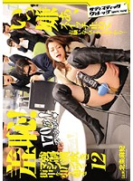 SVDVD-161 Shame! Maki Hojo 12 Murder In The City Pull The Pants On The Machine Forced Squirting-179432